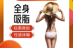 专业全身吸脂减肥医院 重庆铜雀台整形医院吸脂一流