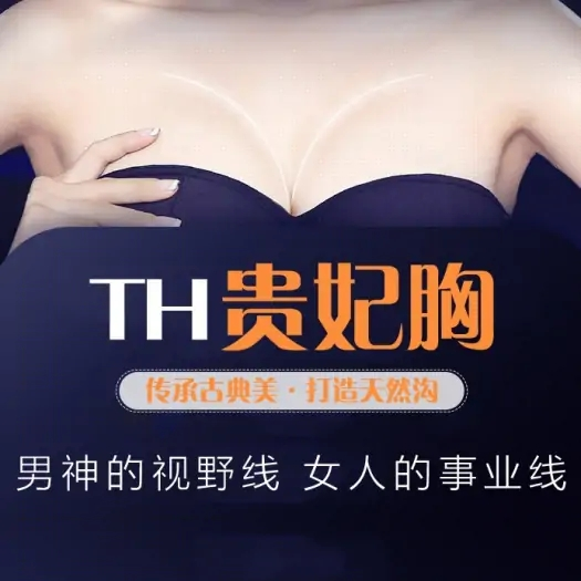 重庆铂生医学医院假体丰胸价格表 高级定制/罩杯升级