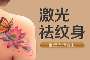 金华亚美整形医院激光洗纹身要洗几次 2021全新价格曝光