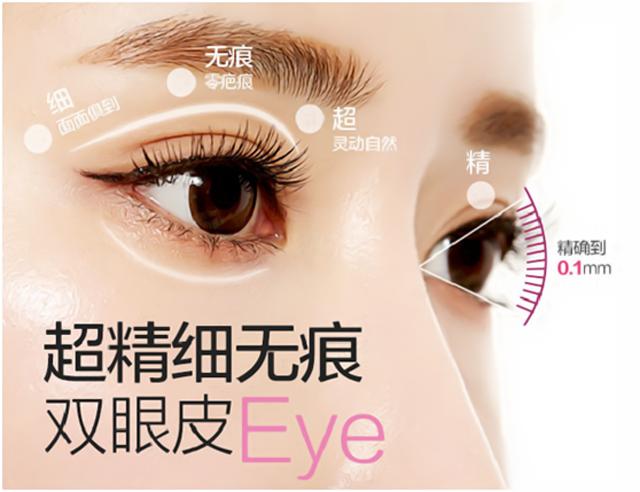 双眼皮太宽怎么办 广州美恩整形医院双眼皮修复表【3D】