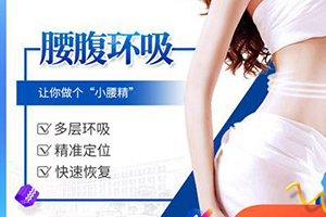 腹腰吸脂多久恢复  迅速变身性感小蛮腰