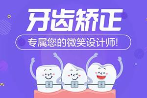 牙齿矫正的年龄 方法有几种 自信微笑绽放美丽