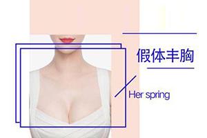 假体隆胸手术效果怎么样 不伤乳腺一字缝合