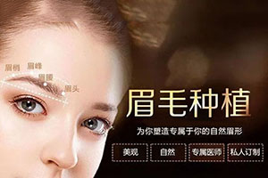 眉毛种植方法安全吗   属于你的自然眉形