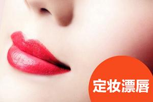 漂唇能维持多久  拥有性感美唇