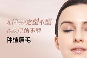 眉毛种植效果好吗 为你打造自然眉形