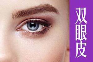 埋线双眼皮恢复期  打造自然美丽大眼睛