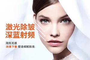 激光除皱要多少钱  价格表 塑造细腻脸庞