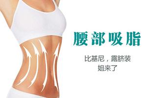 安全的腰背部吸脂 瘦腰腹多少钱 自信露出小蛮腰