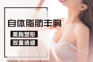 自体脂肪丰胸效果自然吗  拥有优美挺拔的胸部