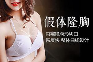 做假体隆胸要多少钱  让你做性感迷人美人
