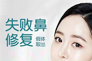 失败隆鼻修复效果  重获美鼻 提升颜值