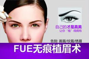 眉毛种植术效果怎么样 种出柳叶眉