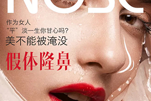 重塑理想美鼻 假体隆鼻可以一辈子不用取出来吗