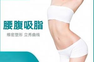 轻松搞定小蛮腰 腰腹吸脂对身体有害吗