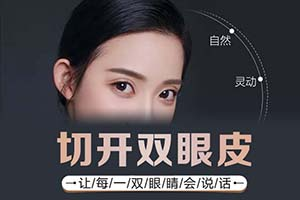 切开双眼皮要多久才能恢复  打造灵动大眼
