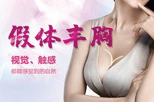 假体隆胸安全吗 丰满乳房你值得拥有