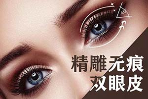 切开双眼皮术有哪些优点 做切开双眼皮 持久变大眼睛