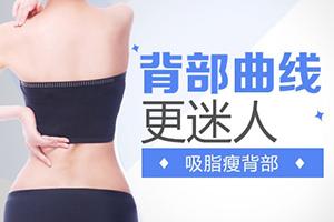 快速瘦背首选 背部吸脂恢复期是多久