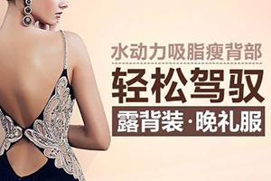 背部脂肪怎样甩掉 吸脂术效果理想 价格分明