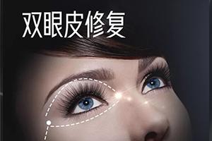 双眼皮修复是免费的吗 挽回会放电的大眼睛