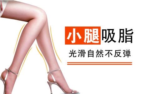 北京西翠医院整形科地址在哪里   瘦小腿吸脂费用表