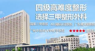 佛山禅城区中心医院整形科