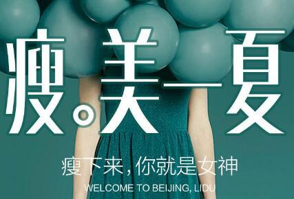 上海华美整形医院【吸脂减肥】手臂吸脂/射频溶脂/还你纤纤玉手